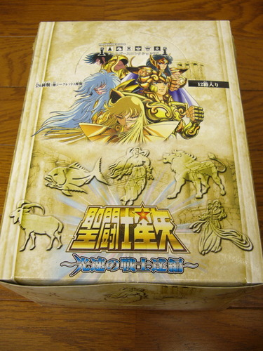 BOX - Saint Seiya Armor Chess Collection 13 units