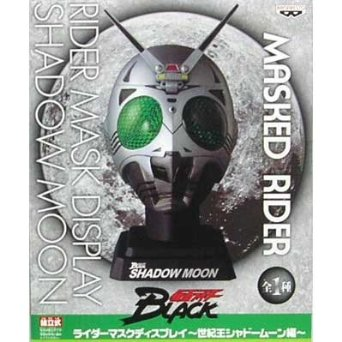 Kamen Rider mask display-century king Shadow Moon Hen