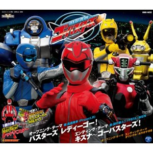 CD Tokumei Sentai Go-Busters Theme [Limited Edition]