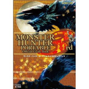 Monster Hunter Portable 3rd Official Guide Book