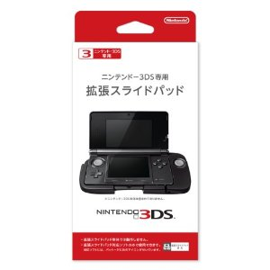 Nintendo Circle Pad Pro for 3DS