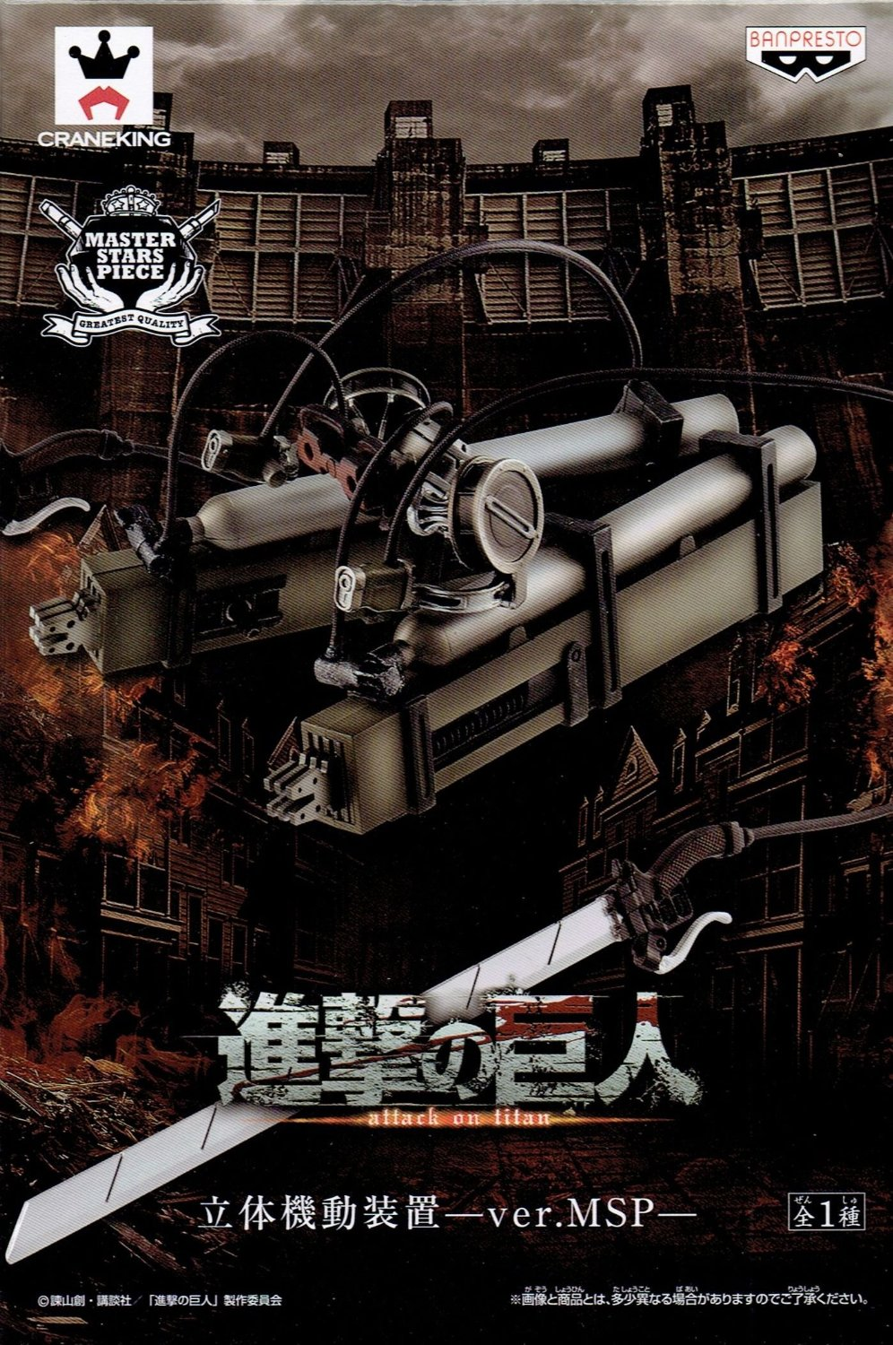 Attack on Titan Levi Giant three dimensional activation device