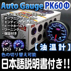 Auto Gauge meter-Oil temp