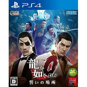PS4 Yakuza 0 Ryu ga Gotoku Zero: Chikai no Basho (PlayStation 4)